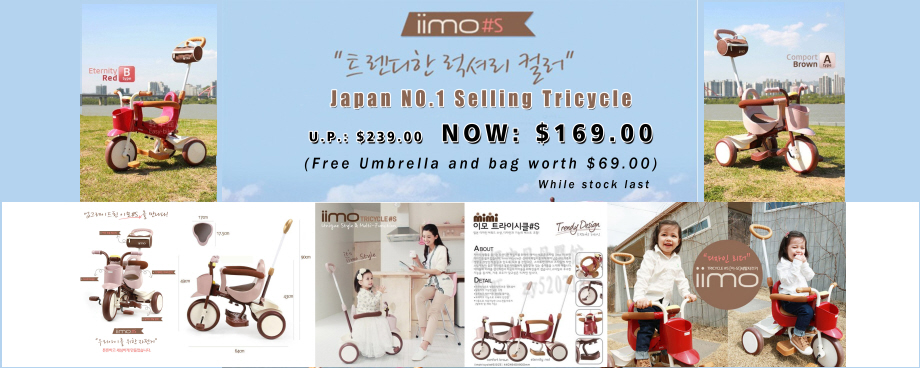 MIMI-IIMO Tricycle